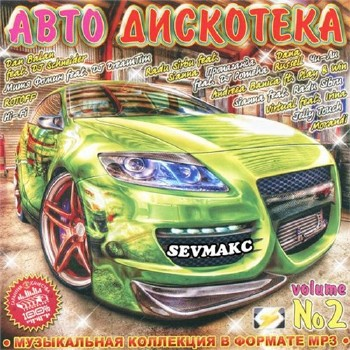 Авто Дискотека 2 (2011)