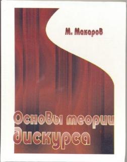 Макаров М.Л. - Основы теории дискурса [2003, PDF, RUS]