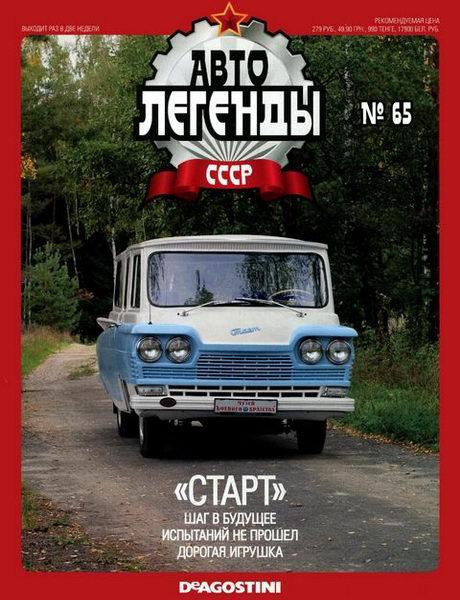 Автолегенды СССР №65. Старт
