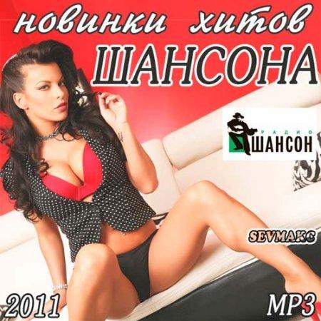 Новинки Хитов Шансона (2011)