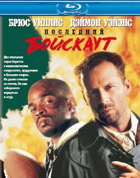 Последний бойскаут / The Last Boy Scout (1991) BDRip 1080p