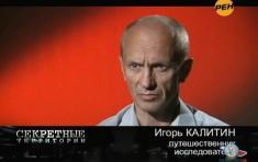 Секретные территории (2011) SATRip