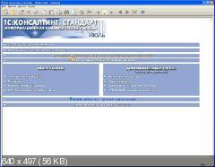 Диск ИАС 1С:Консалтинг.Стандарт.Сетевая.NFR (Июль 2011)