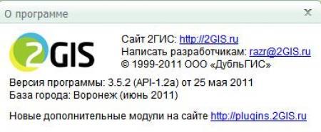 2Gis [ v.3.5.2 ( Июль 2011 ) Для мобилы, 120 мегаполисов Российской Федерации и Украины, RUS, 2011 ]