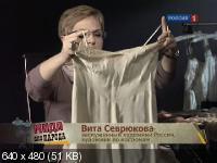 Мода для народа (2011/SATRip)