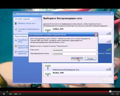 Взлом wi-fi WPA ключа - YouTube.flv ютуб взломщик вайфай взлом вайфай ютюб