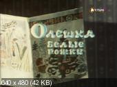 Олешка - белые рожки (1974) SATRip
