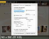 Rosetta Stone 3.4.7 + Русификатор + 3.4.5 for MacOS
