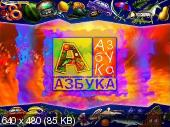 Азбука  (2007) SATRip