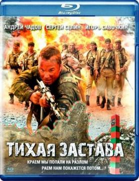 Тихая застава (2010) Blu-Ray Remux  1080p