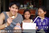 Эдди Пэн Юй Янь / Eddie Peng Yu Yan (Тайвань, актер) F8efc6b4c52b0dffe1c4af89f45c1f46