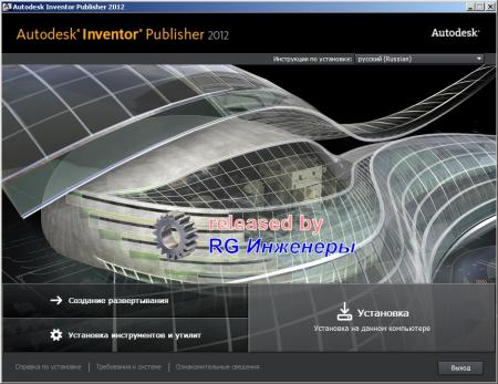 Autodesk Inventor Publisher 2012 [ x32 + x64, ISZ ( English | ��������� ������� ) 2011 ]