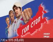 Гоп-стоп (2010) DVD9+DVD5+DVDRip(1400Mb+700Mb)