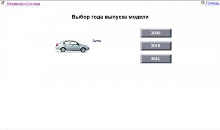 Chevrolet TIS Europe [ полная версия, v.02.20.11 [ 2011, RUS ]