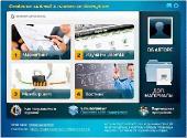 Создание сайтов с платным доступом (2011)