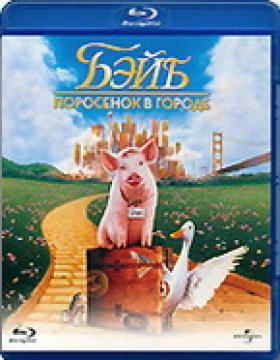 Бэйб 2: Свинья в городе / Babe: Pig in the City (1998) BDRemux