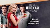 ����� ������ ������ / Bad Teacher (2011) DVDRip / DVD5 [��������]