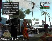 GTA San Andreas B-13 NFS (2011/Lossless RePack/RU)