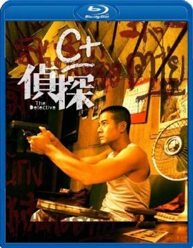 Детектив / The Detective / C+ jing taam (2007) BDRip 720p