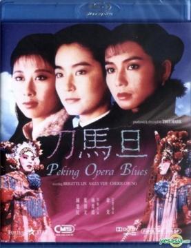 Блюз Пекинской оперы / Peking Opera Blues / Do ma daan (1986) BDRip 1080p