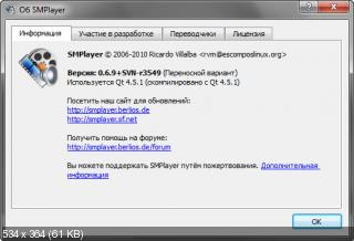 SMPlayer 0.6.9 (2010) Ukr/Rus/Multi + Portable