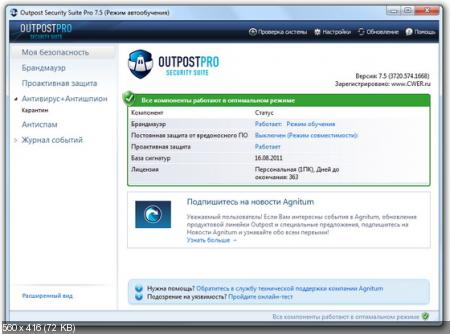 Outpost Security Suite Pro 7.5.3720.574.1668 Final