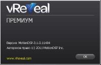 vReveal Premium 3.1.0.11484 - Улучшаем качество видео