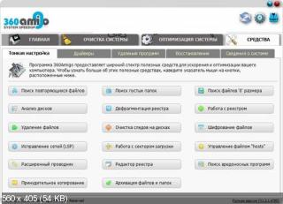 360Amigo System Speedup Pro 1.2.1.4700 Portable Rus