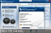 Ashampoo WinOptimizer 8.07 (2011)