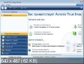 Acronis True Image Home 12.0.9809 (2009)