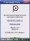 Punto Switcher 3.2.0 (2011)