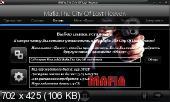 Mafia Дилогия (1C-СофтКлаб) (RUS) [Lossless RePack] от zero 414