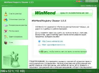 WinMend Registry Cleaner 1.5.5