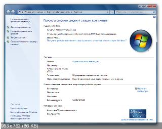 Windows 7 SP1 Pro Acronis 6.5