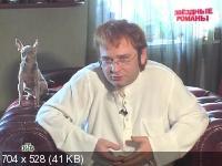 Развод по-русски. Звездные романы (2012) SATRip