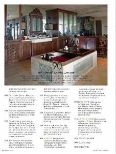 Дом & интерьер №6 (июнь 2012)