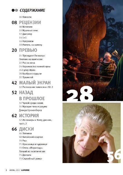 Lumiere �5 (���� 2012)