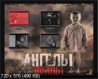 Ангелы войны (2012) DVD5 + DVDRip 2100/4x700 Mb