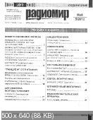 """Подшивка журнала """"Радиомир"""". 147 номеров (2001-май/2012) DjVu"""