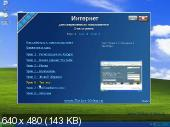 Интернет для современного пользователя (2011)