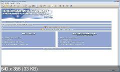 Диск ИАС 1С:Консалтинг.Стандарт.Сетевая.NFR (Июнь 2012)