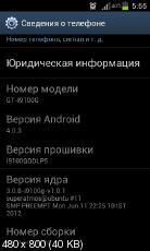 ICS Android 4.0.3 / 4.0.4 для Samsung i9100G [Multi + RUS] +ROOT