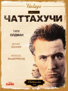 Чаттахучи / Чероки / Chattahoochee (1989) HDTV 1080i