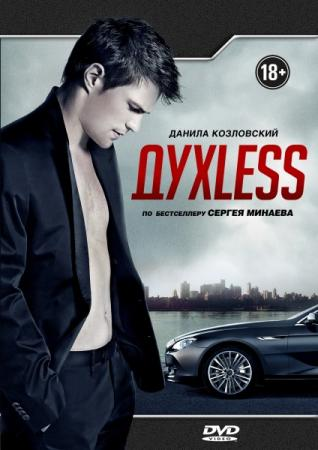 ДухLess (2012/DVDRip/1.37GB)