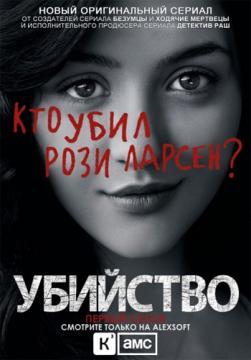 Убийство / The Killing [Сезон: 1] (2011) HDTV 1080i | Кубик в Кубе