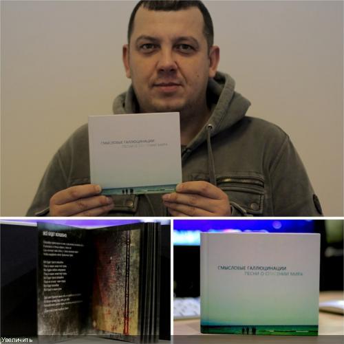 Смысловые Галлюцинации - Песни о спасении мира (2012)
