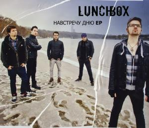 Lunchbox - Навстречу дню [EP] (2012)